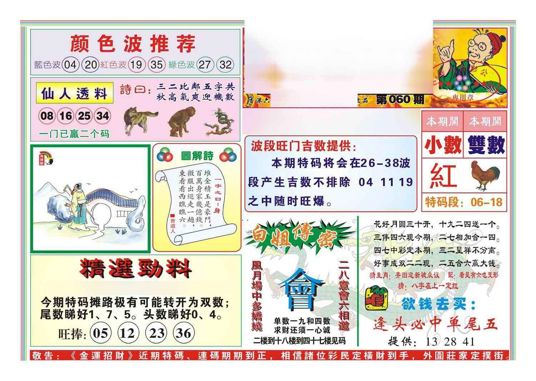 060期金运招财(新图)