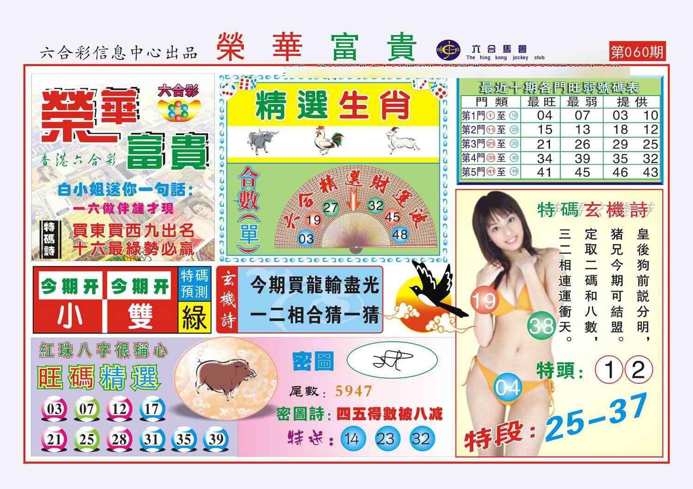 060期荣华富贵(新图)
