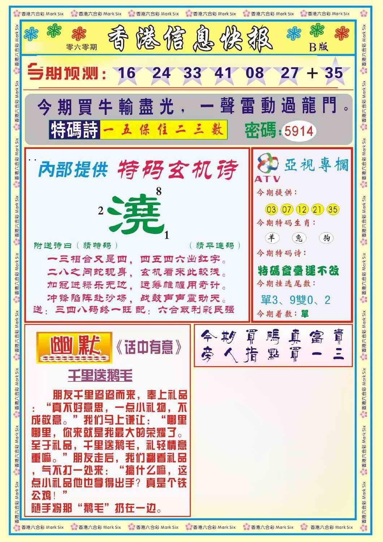 060期香港信息快报B(新)