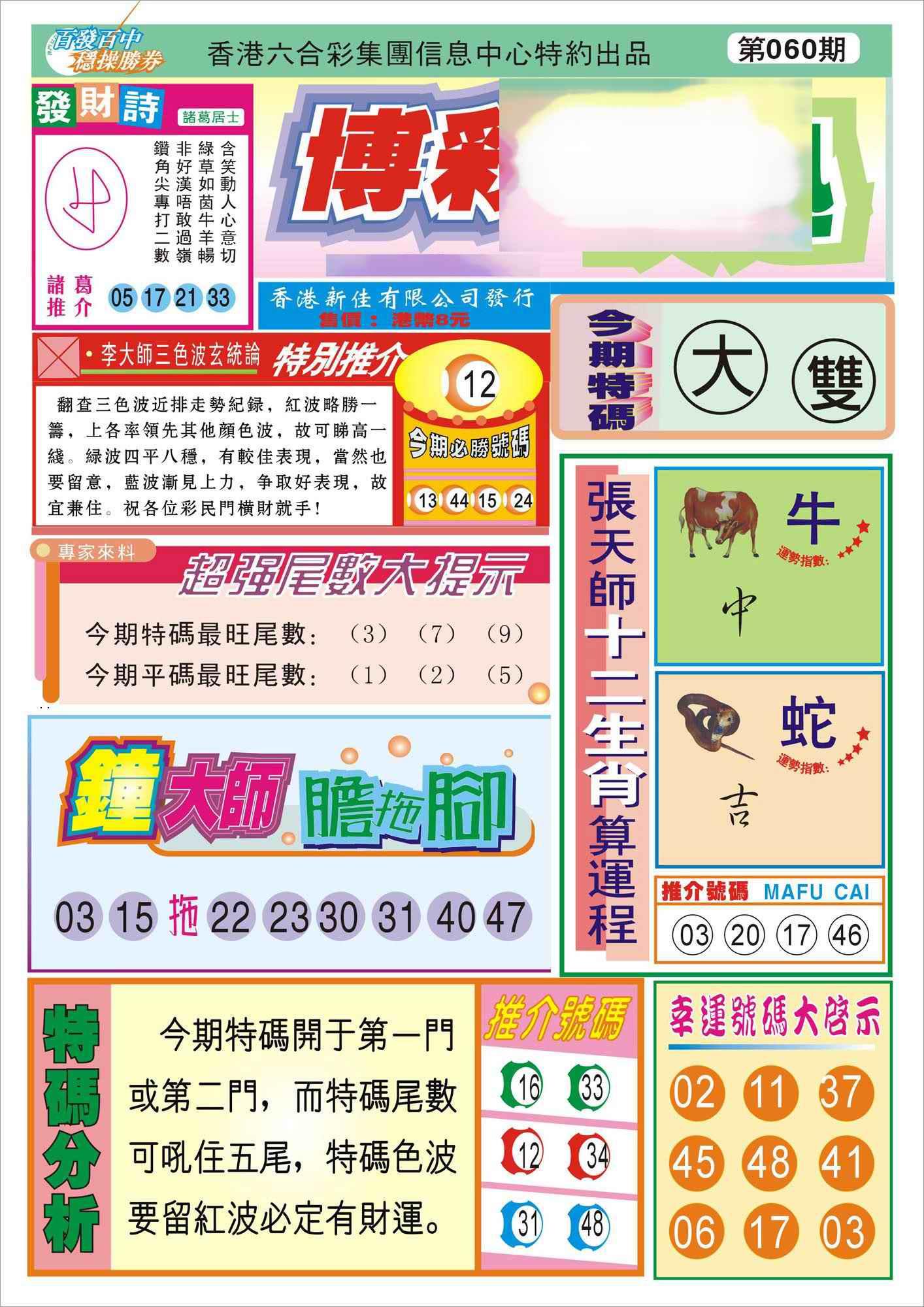 060期香港博彩快迅(新图)