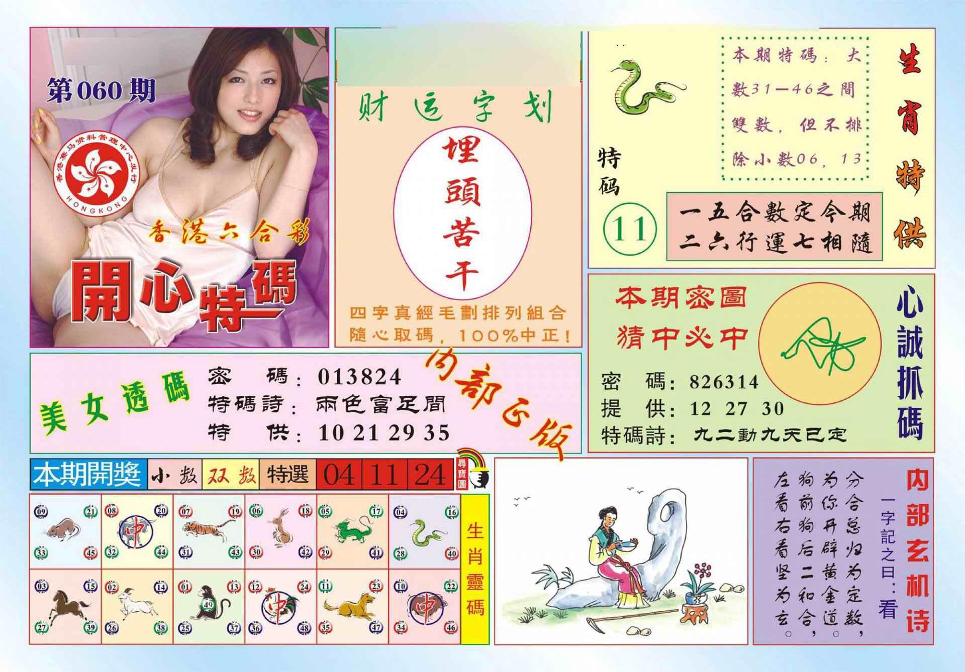 060期香港开心特码(新图)