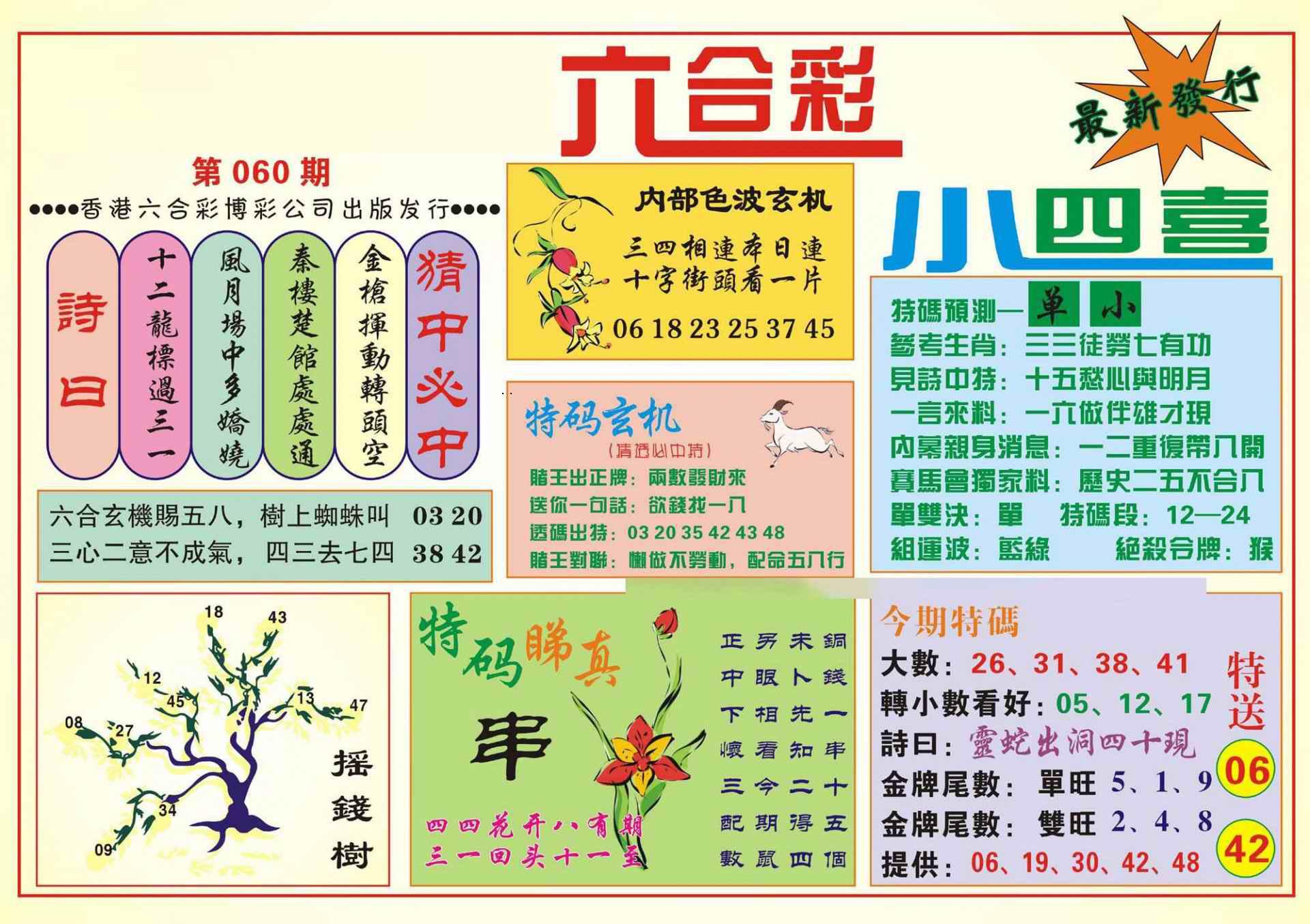 060期香港小四喜(新图)