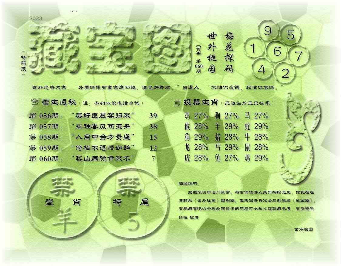 060期藏宝图(老版)