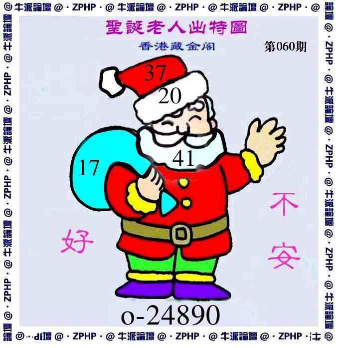 060期牛派圣诞报