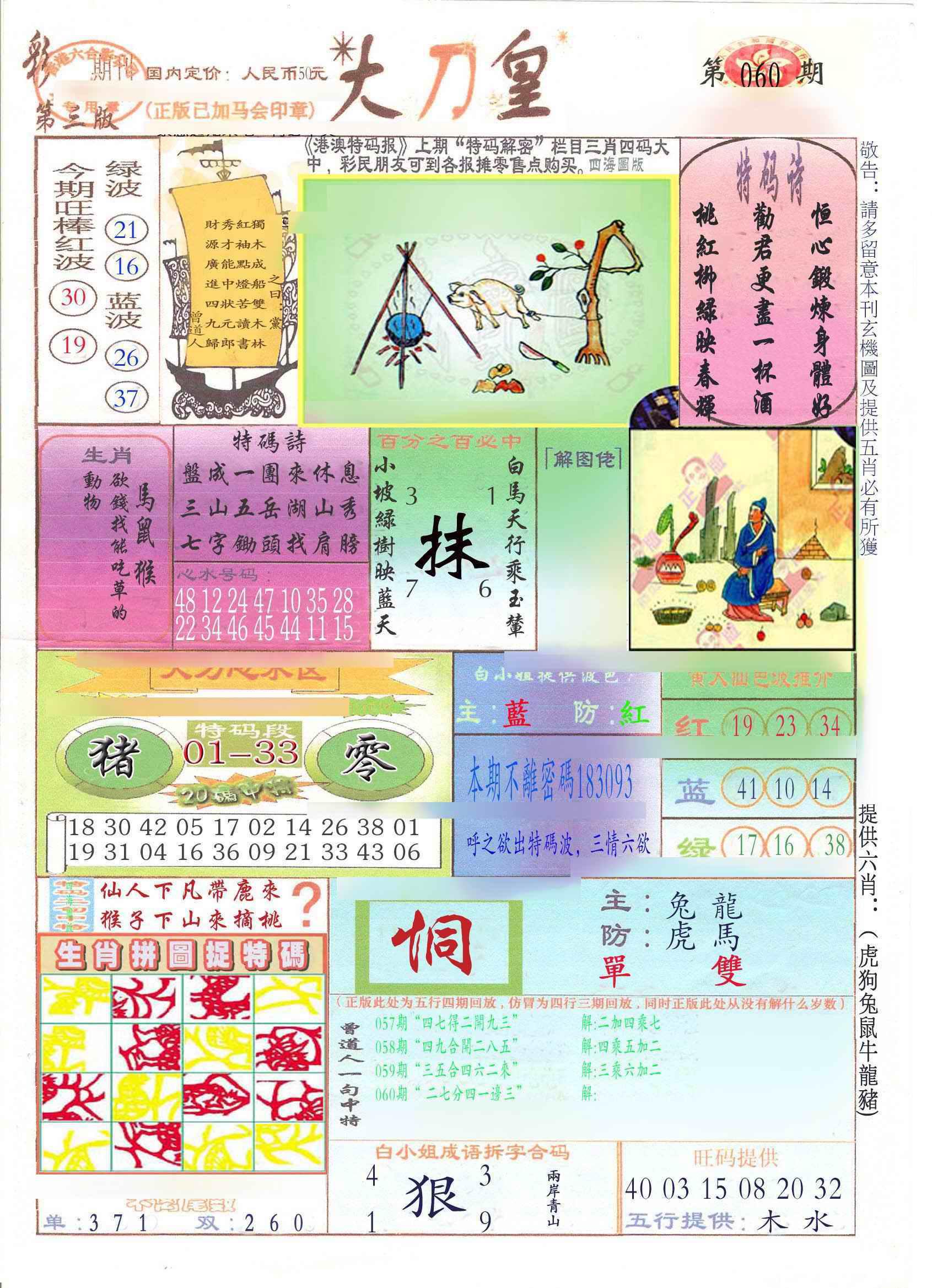 060期大刀皇(新料)