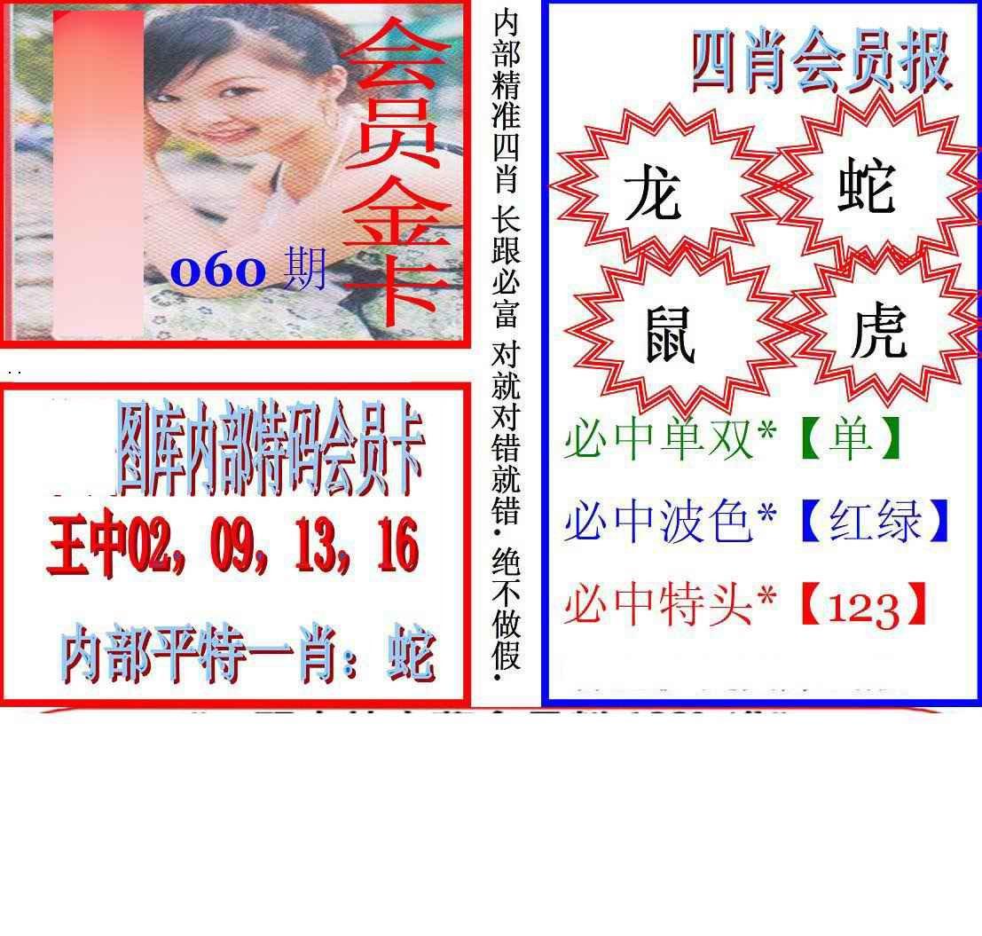 060期马经四肖会员报(新图)