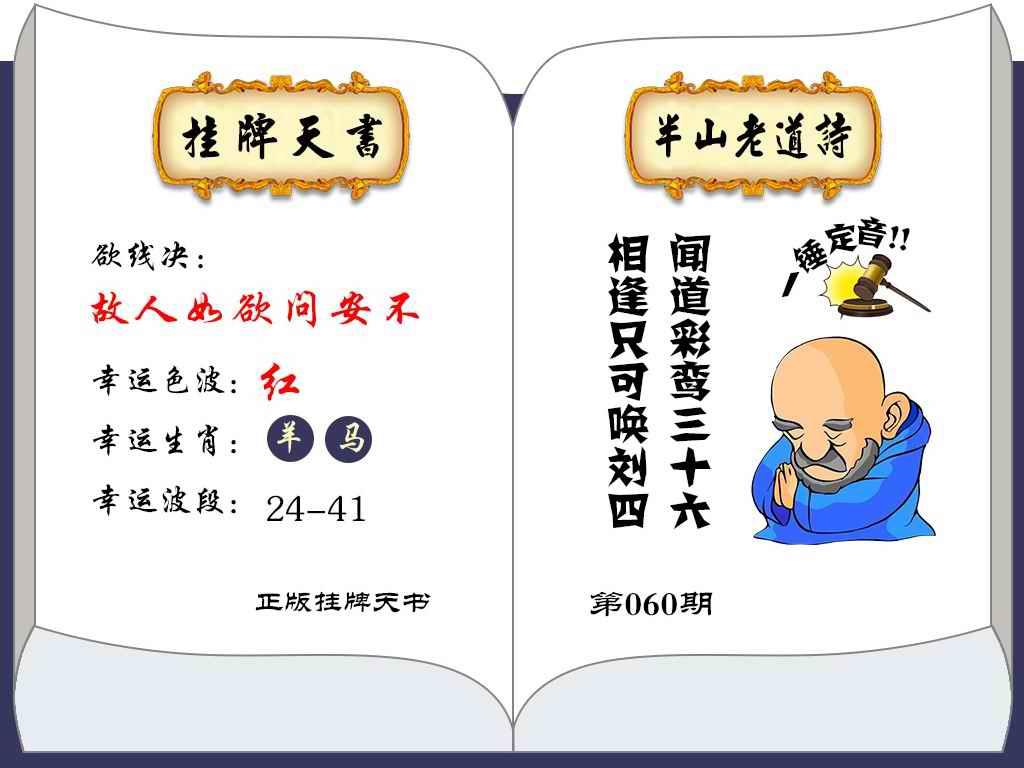 060期挂牌天书(新图)