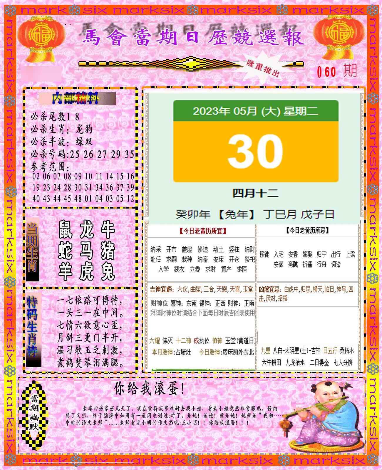 060期日历精选报(彩)