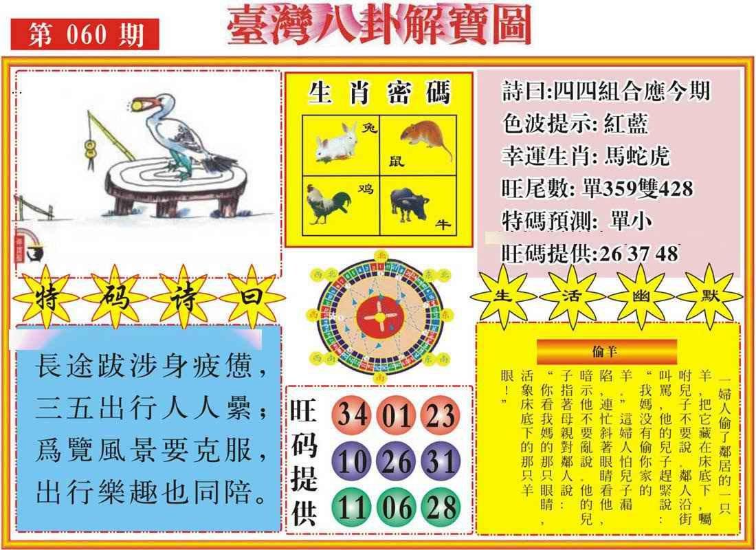 060期台湾八卦解宝图