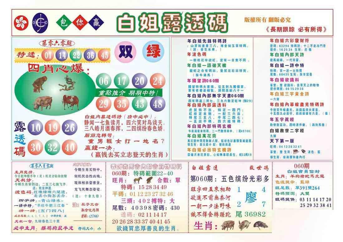 060期香港马会专刊B