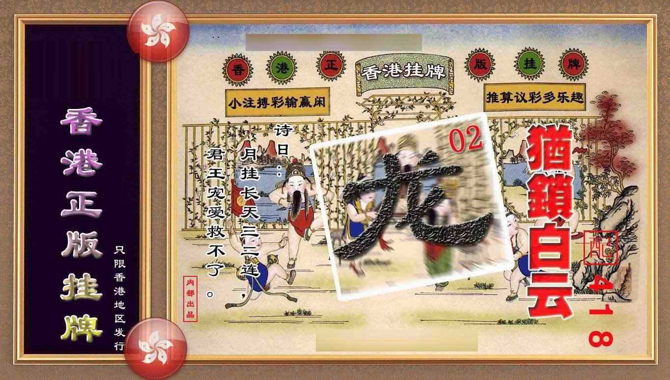 060期香港正版挂牌(另版)