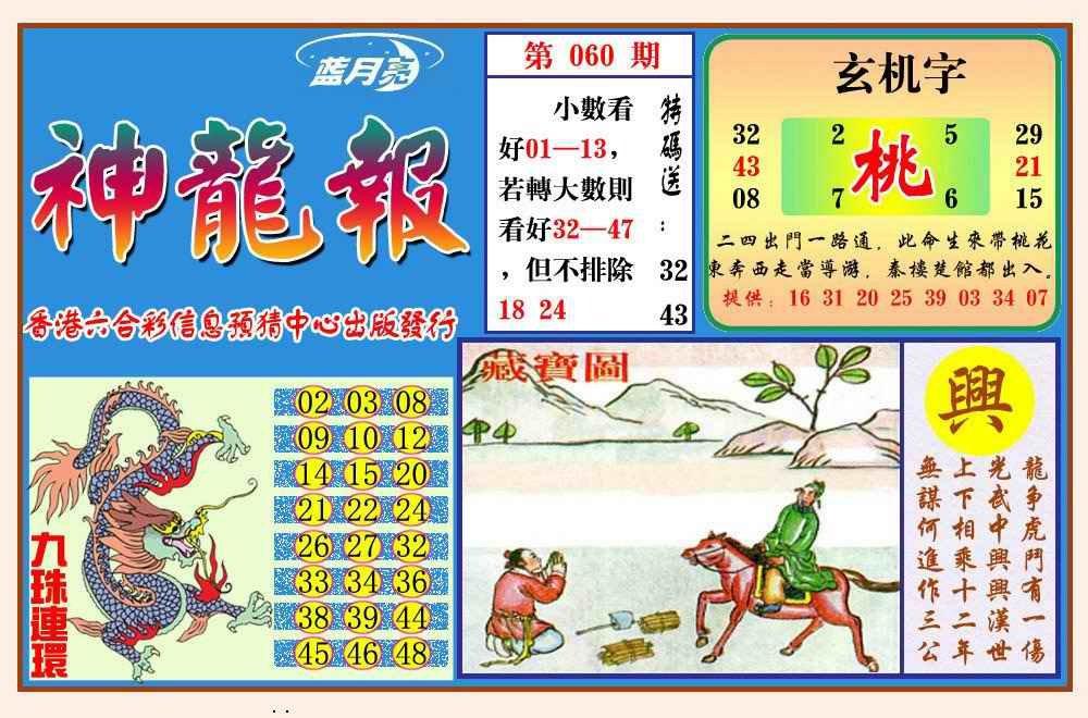 060期神龙报(新图)