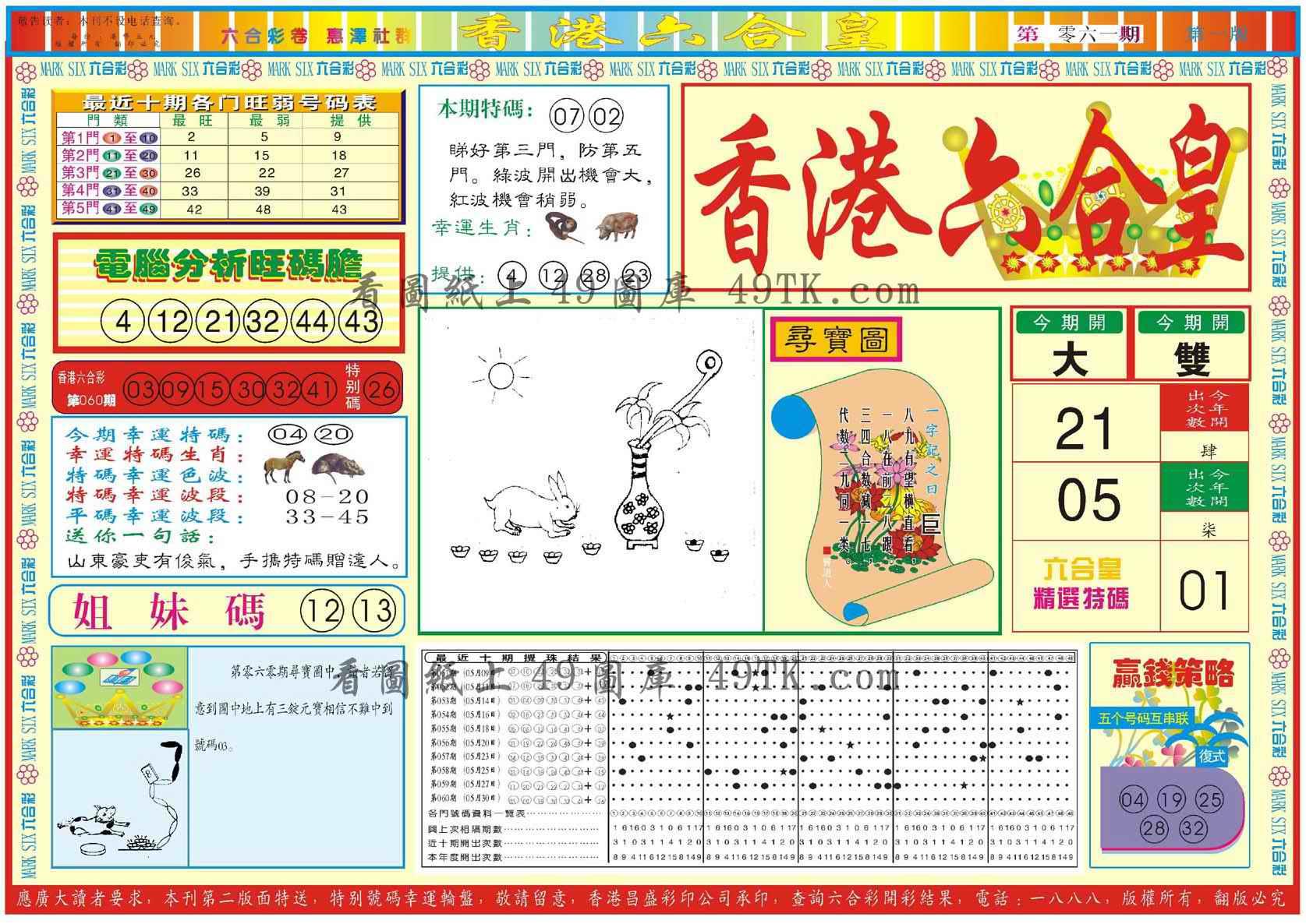 061期香港六合皇A