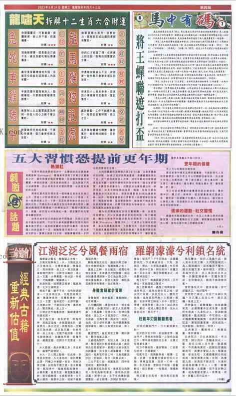 061期新报跑狗-2(背面)