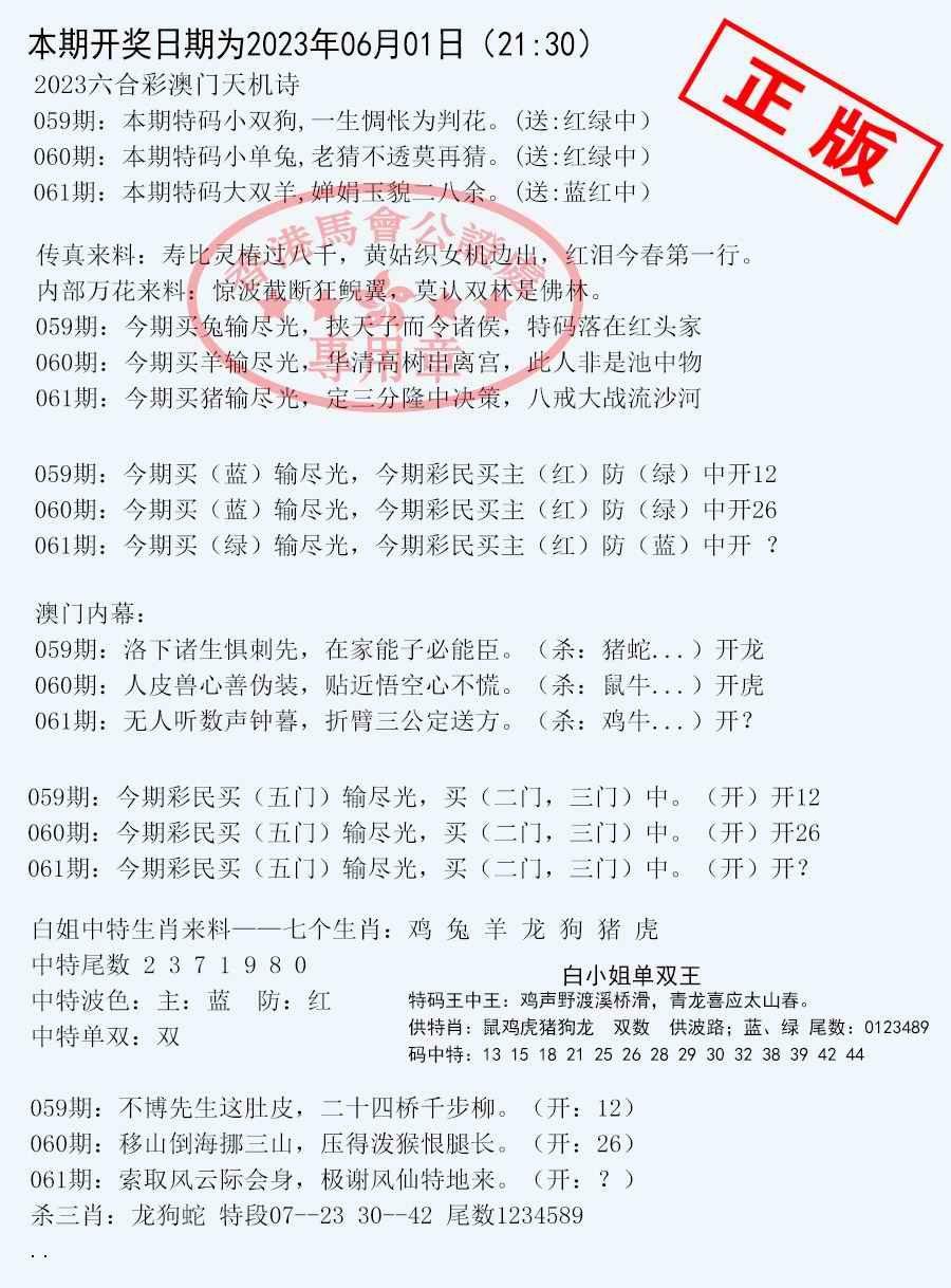 061期深圳特区报B