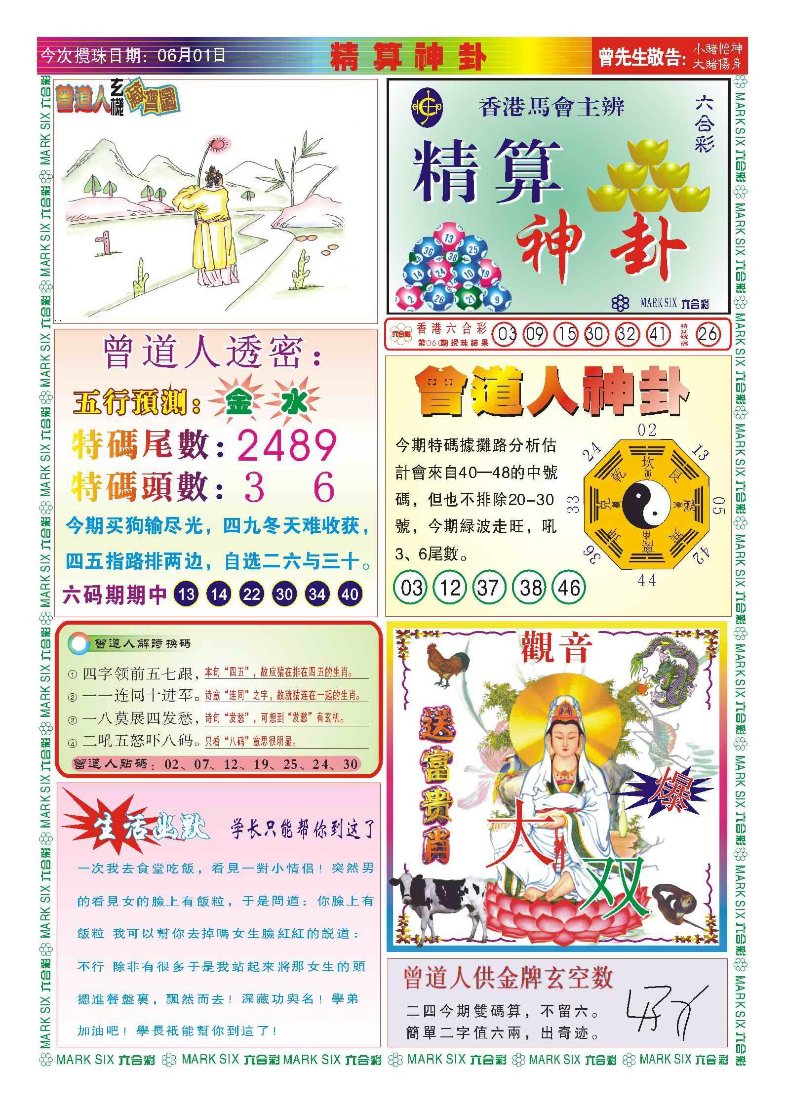 061期118精算神卦(新图)