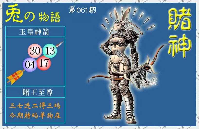 061期赌神兔报(信封)