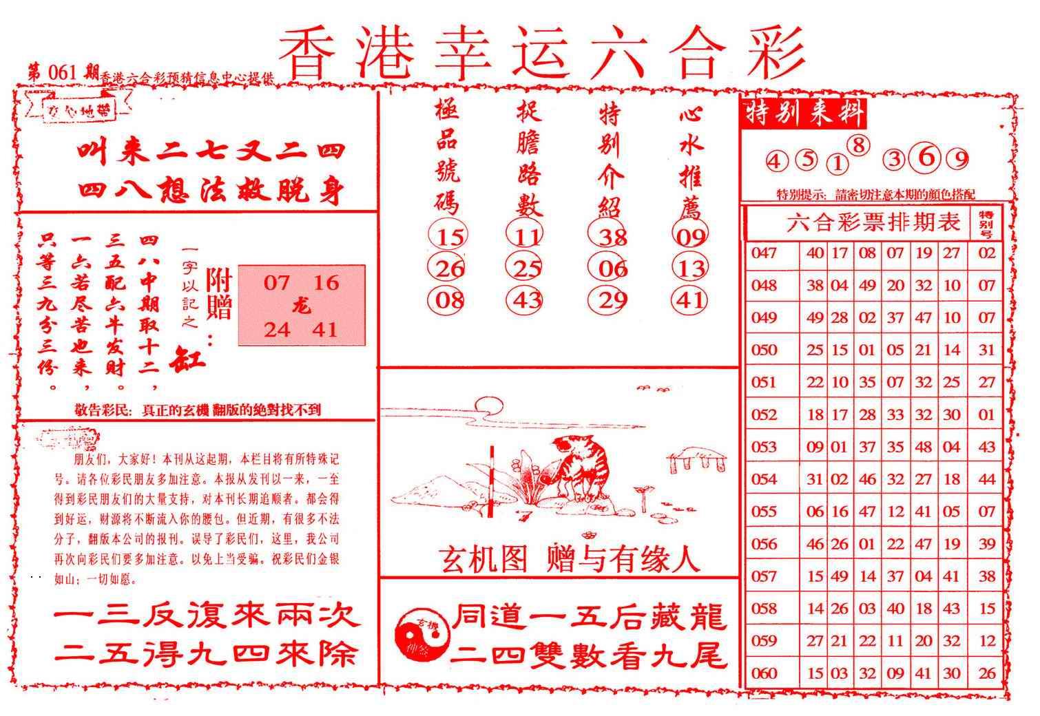 061期幸运六合彩(信封)