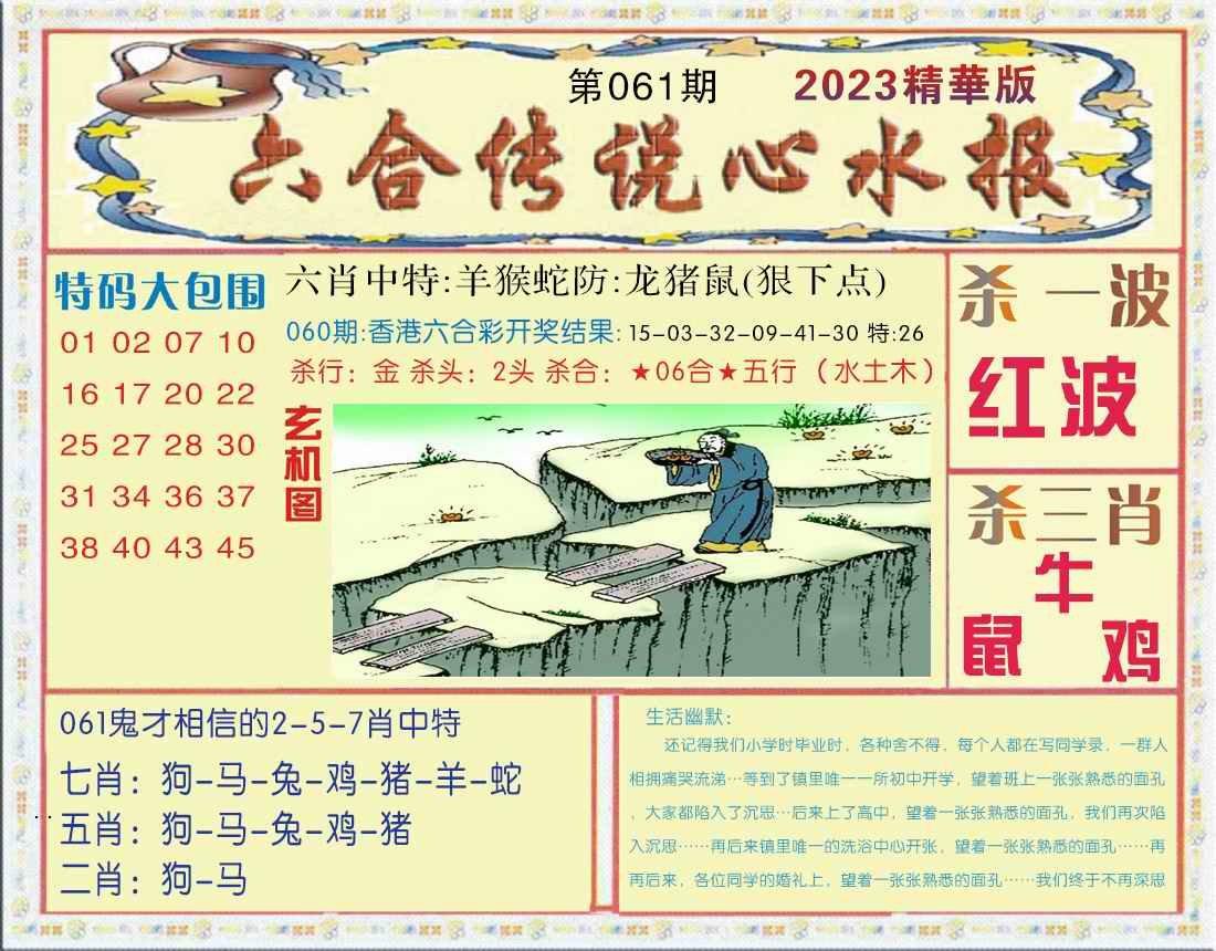 061期六合传说(心水版)