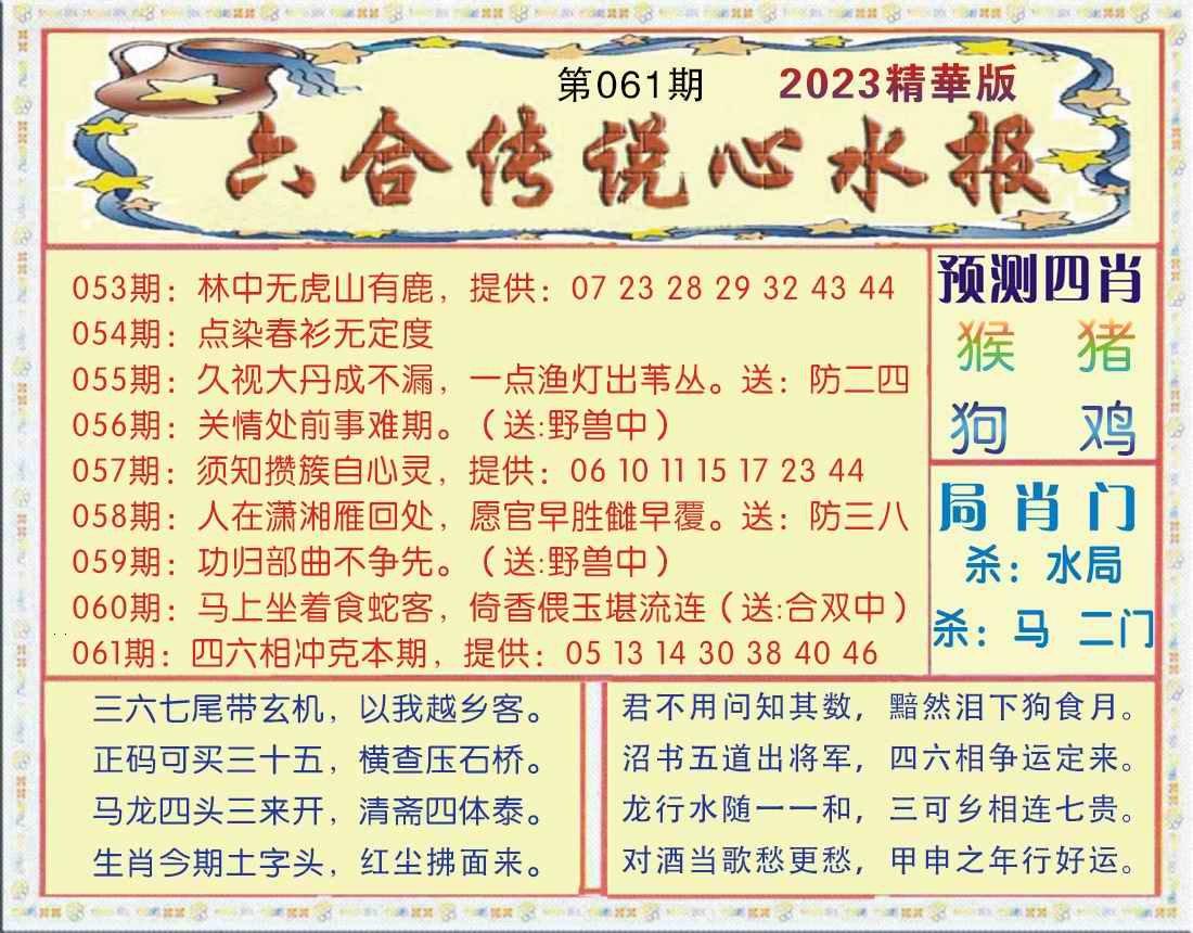 061期六合传说(玄机版)