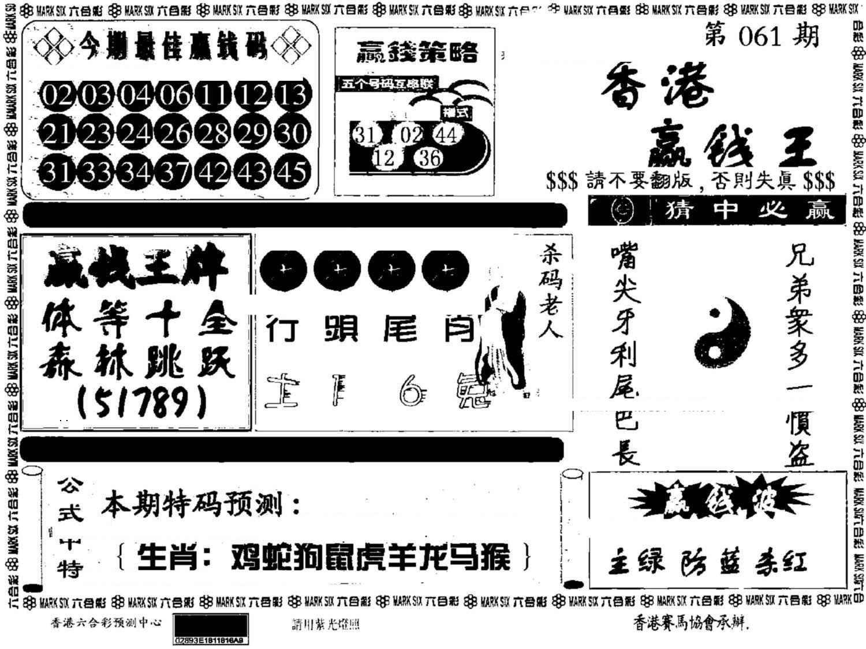 061期香港赢钱料