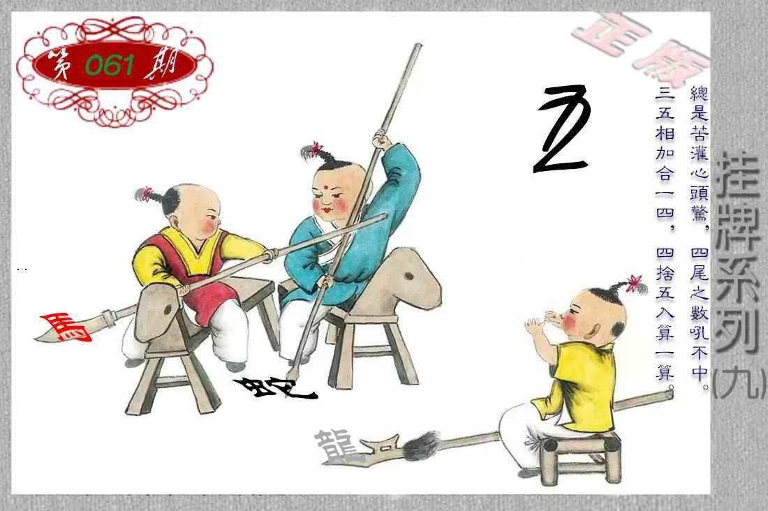 061期马经挂牌系列I(新图)