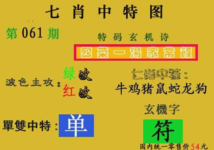 061期七肖中特(新图)
