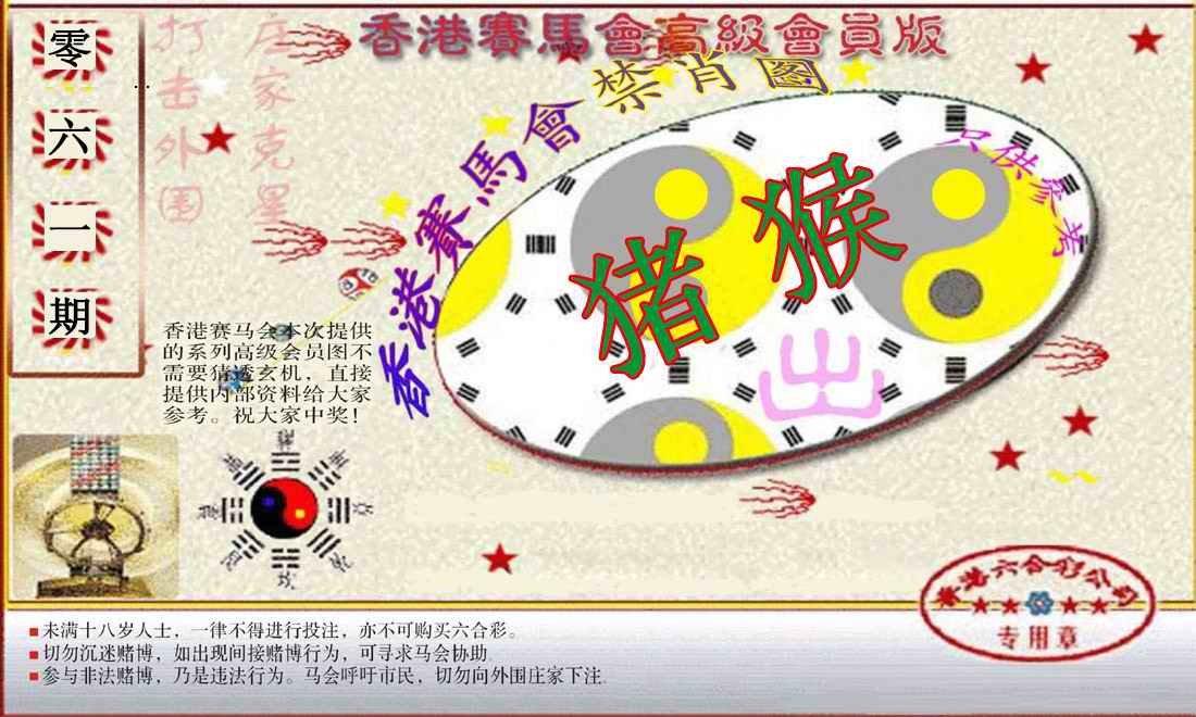 061期赛马会高级禁肖图(新)