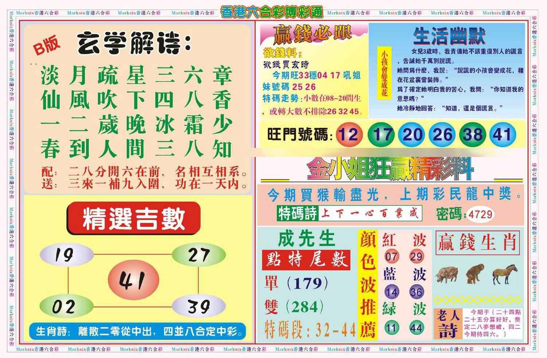 061期博彩通B(新图)