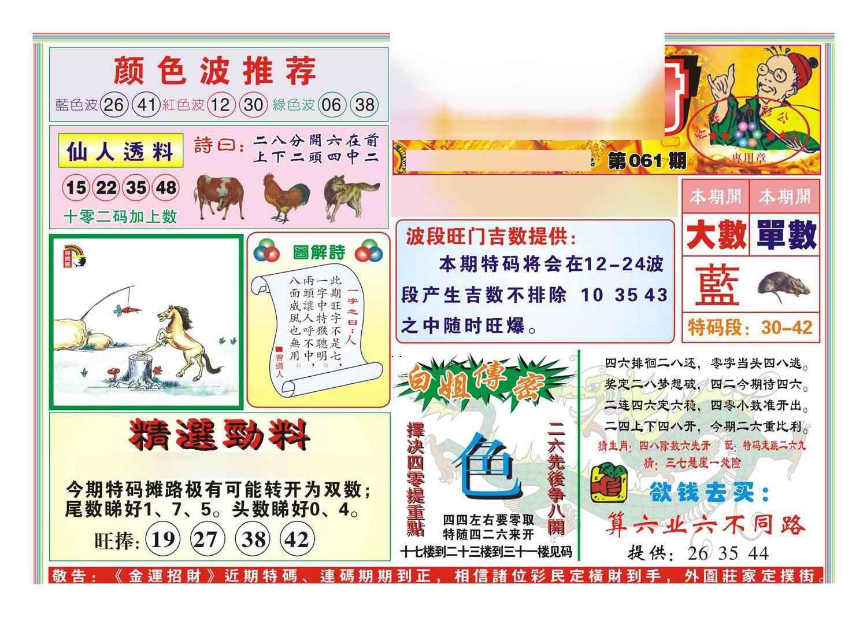 061期金运招财(新图)