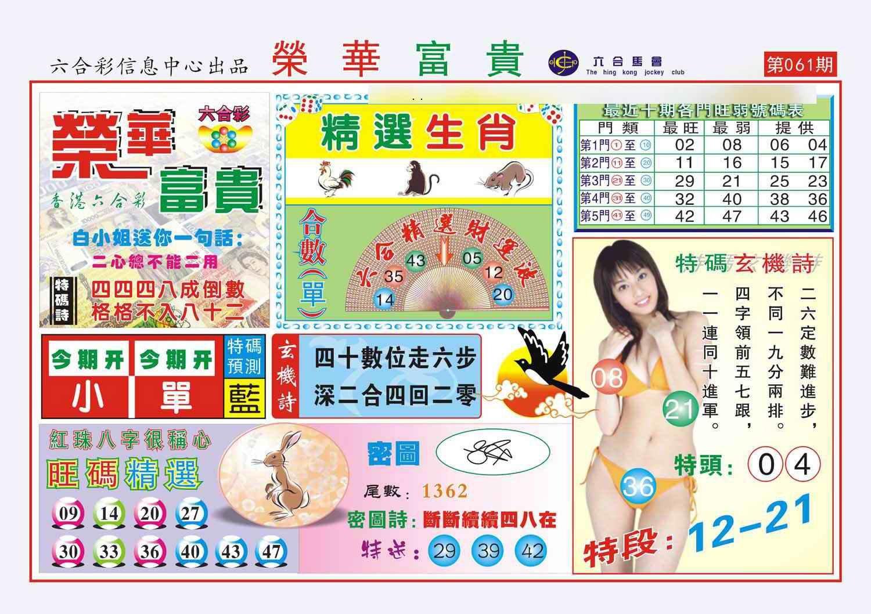 061期荣华富贵(新图)