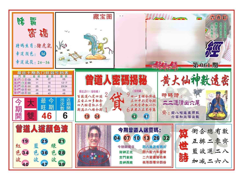 061期赢钱一经(新图)