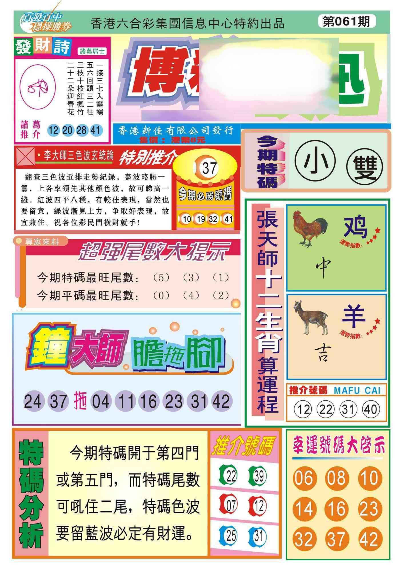061期香港博彩快迅(新图)