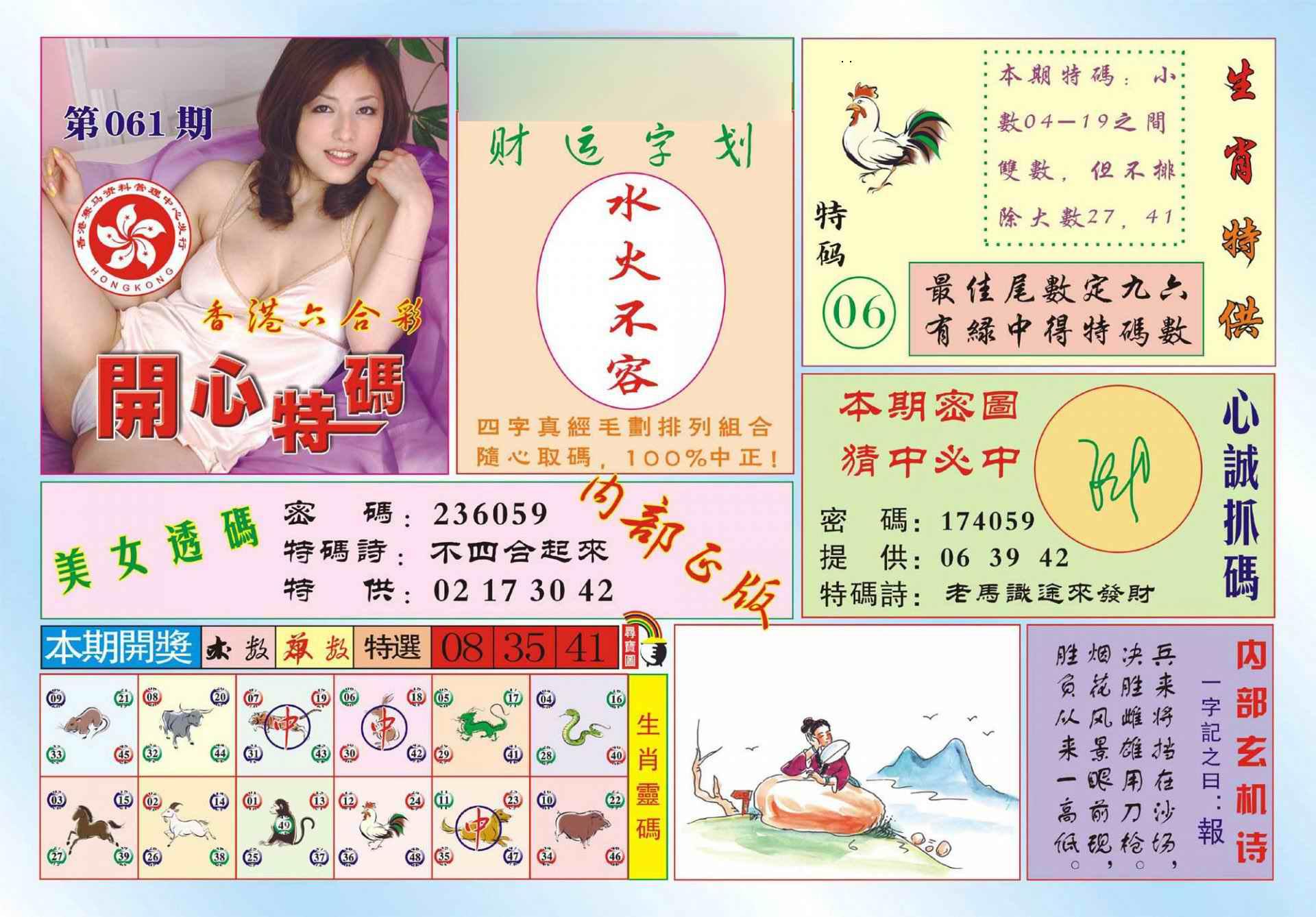 061期香港开心特码(新图)
