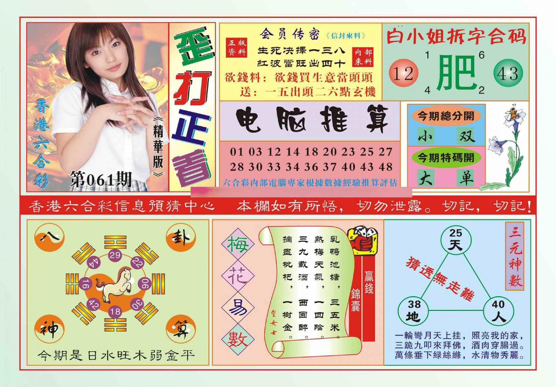 061期香港歪打正着(新图)