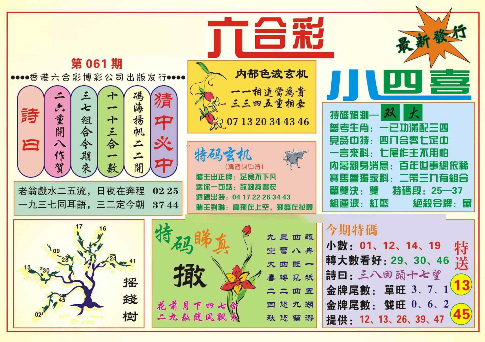 061期香港小四喜(新图)