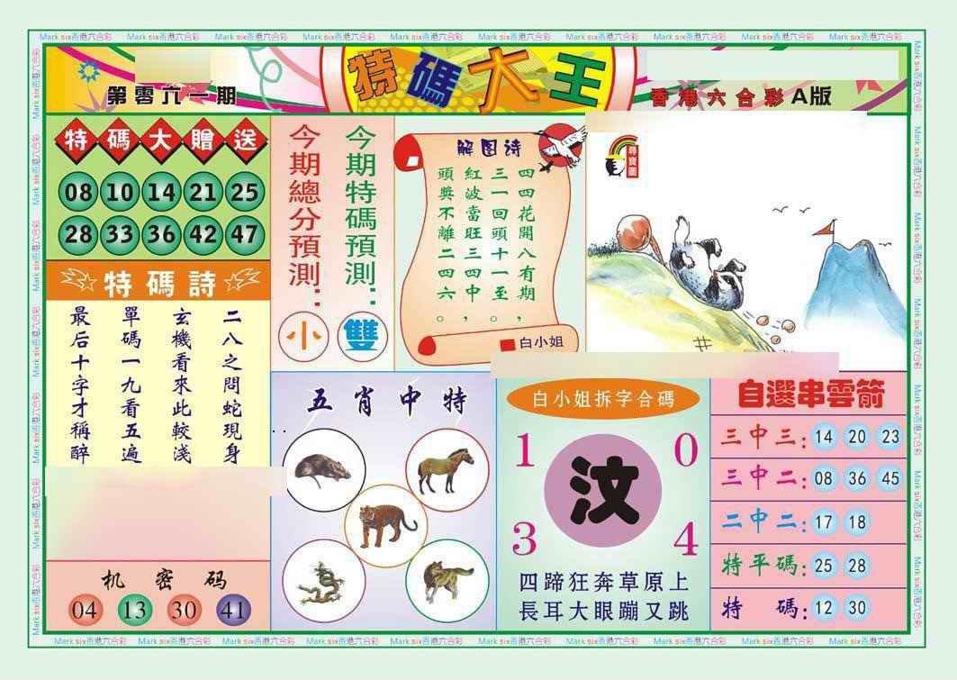 061期特码大王A(新图)