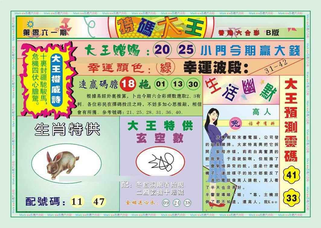061期特码大王B(新图)