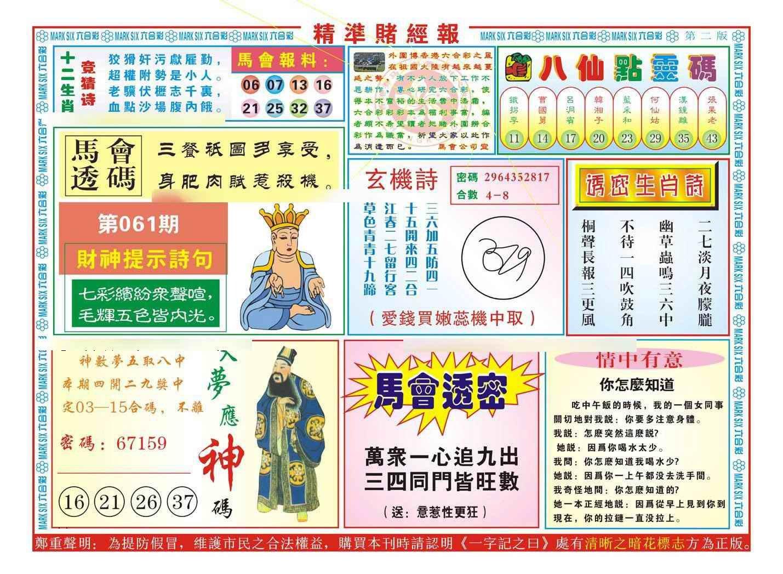061期精准赌经报B(新图)