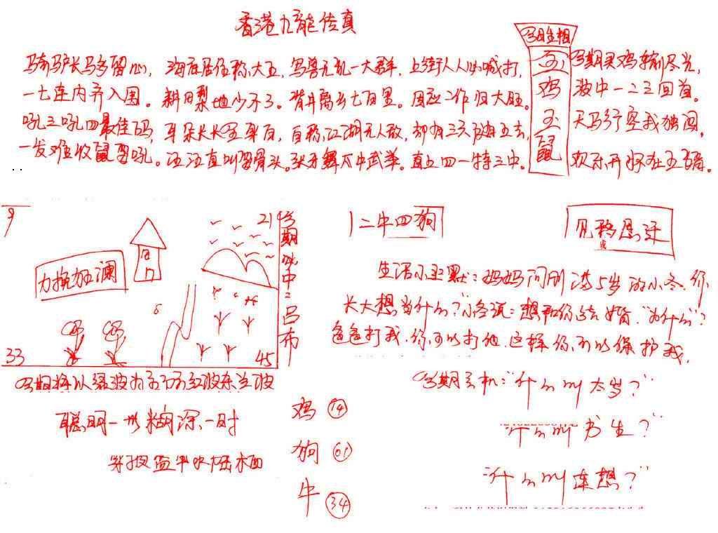 061期九龙传真(手写)
