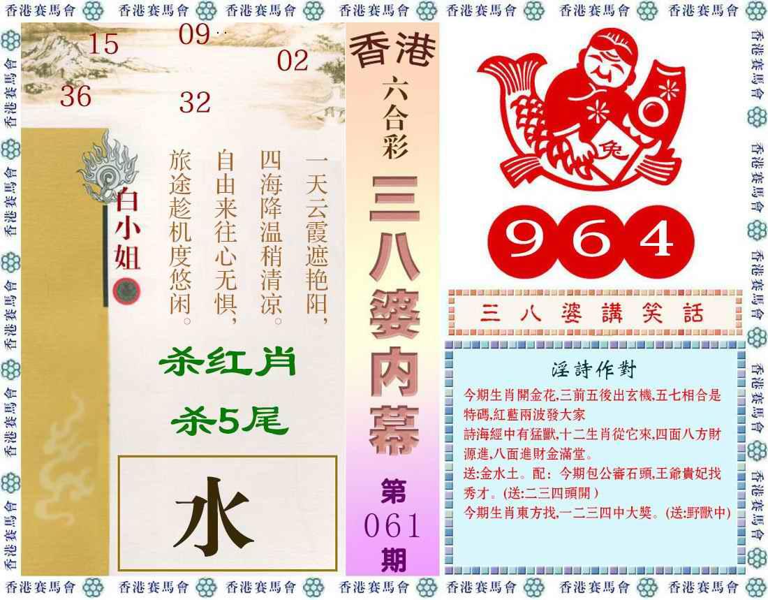 061期三八婆内幕(彩)