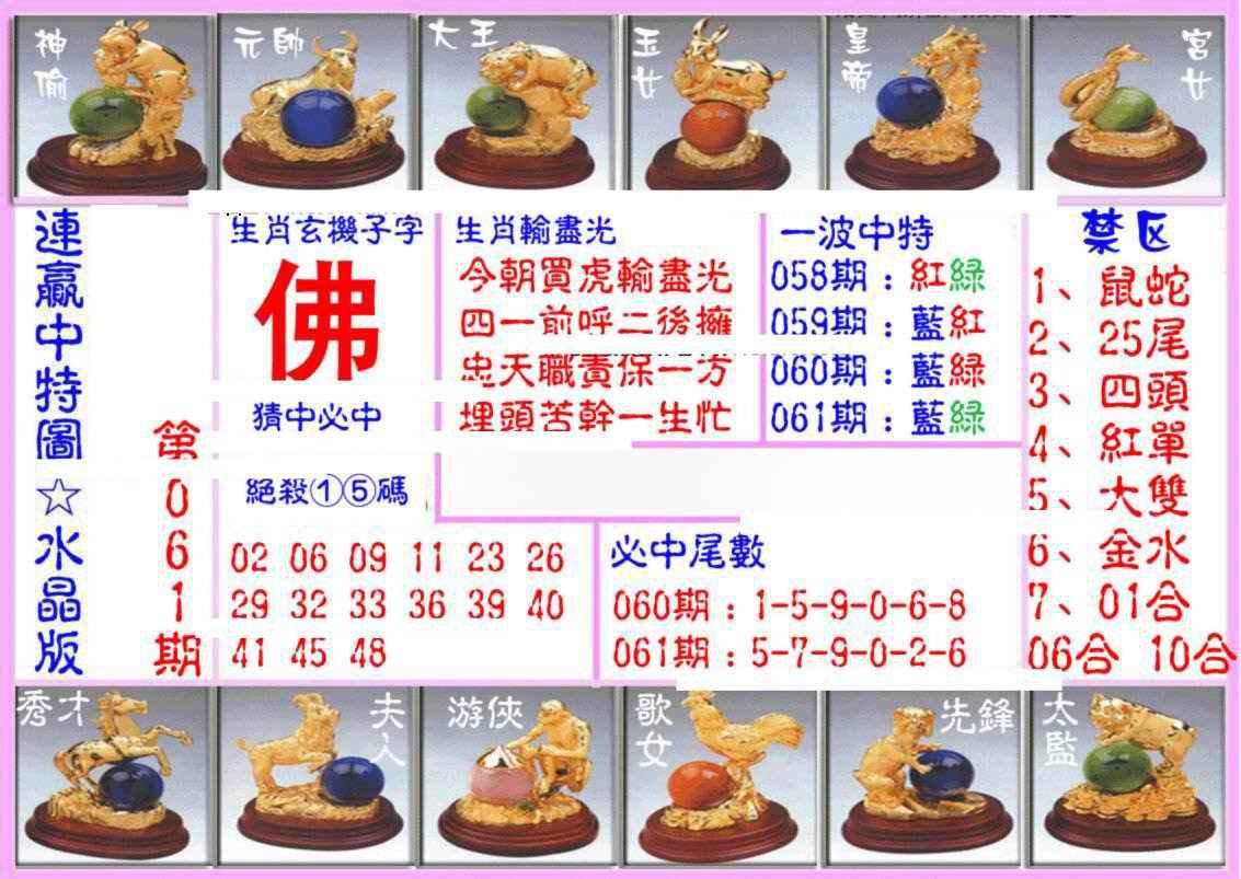 061期连赢中特图(水晶版)