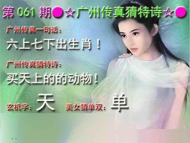 061期广州传真中特诗