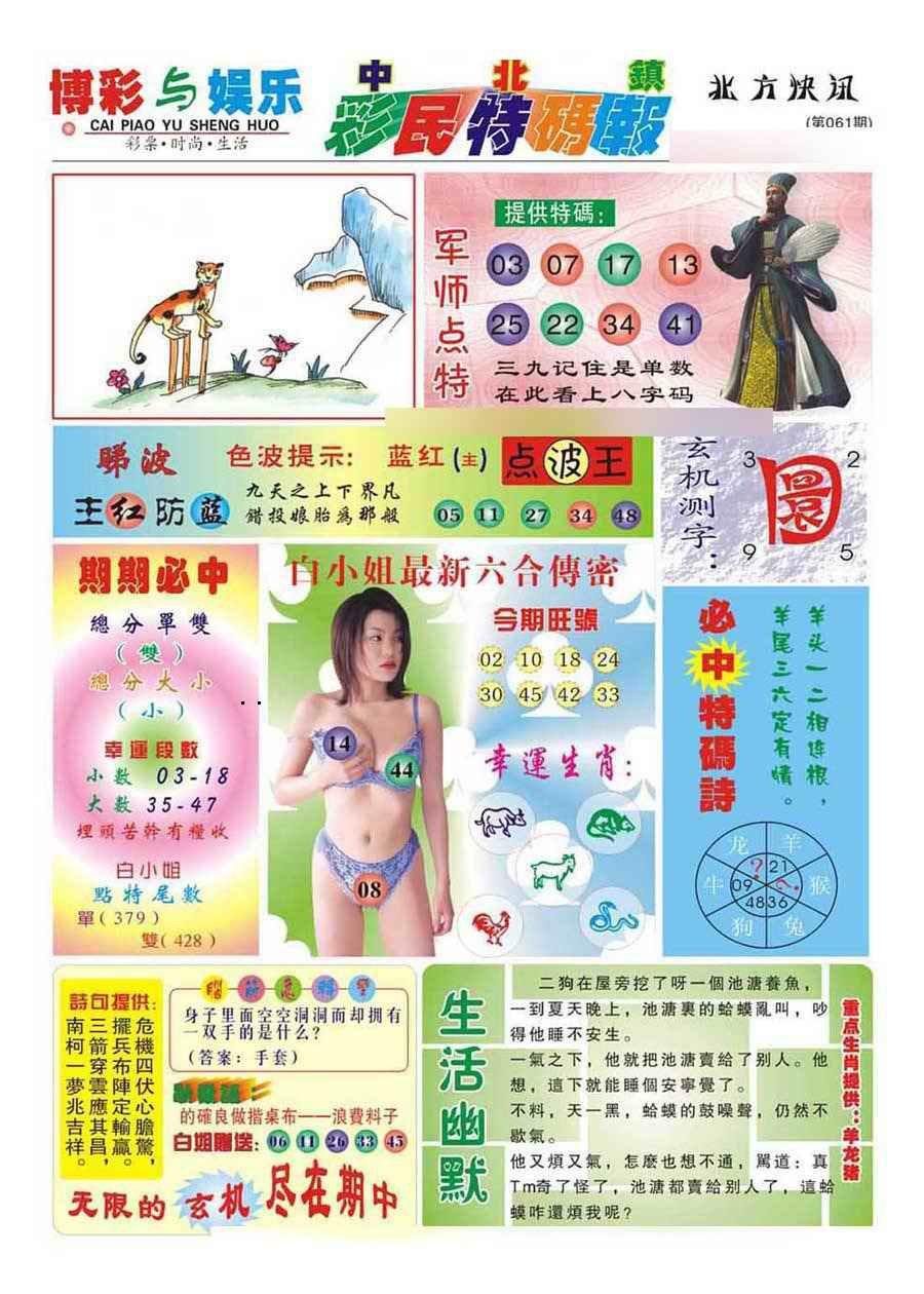 061期中北彩民特码报(新)