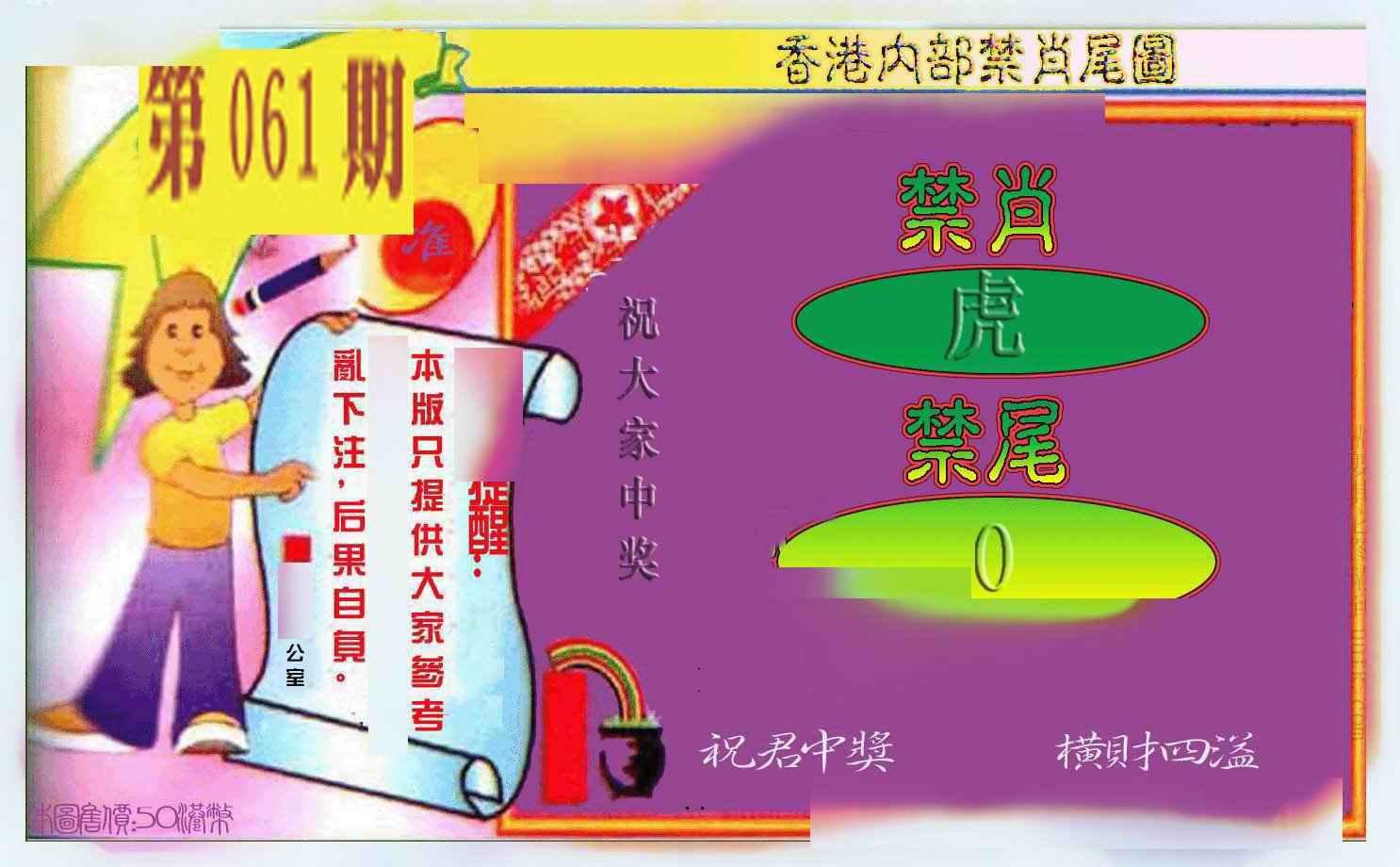 061期禁肖-禁尾图