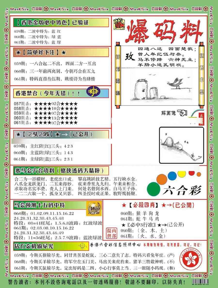 061期爆码料B(新)