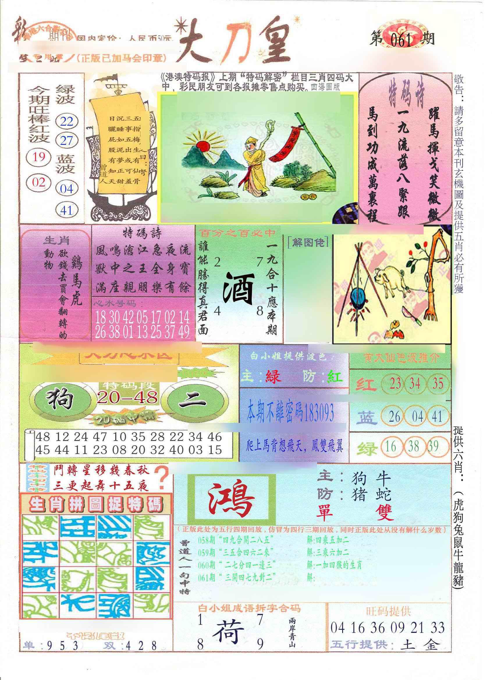061期大刀皇(新料)