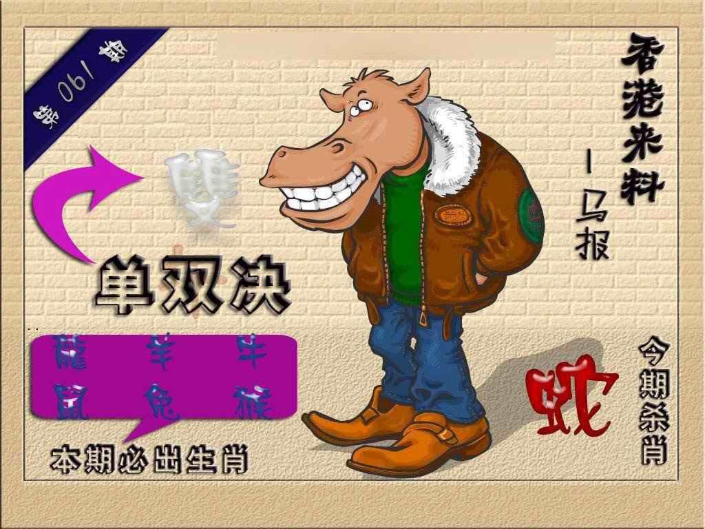 061期(香港来料)马报
