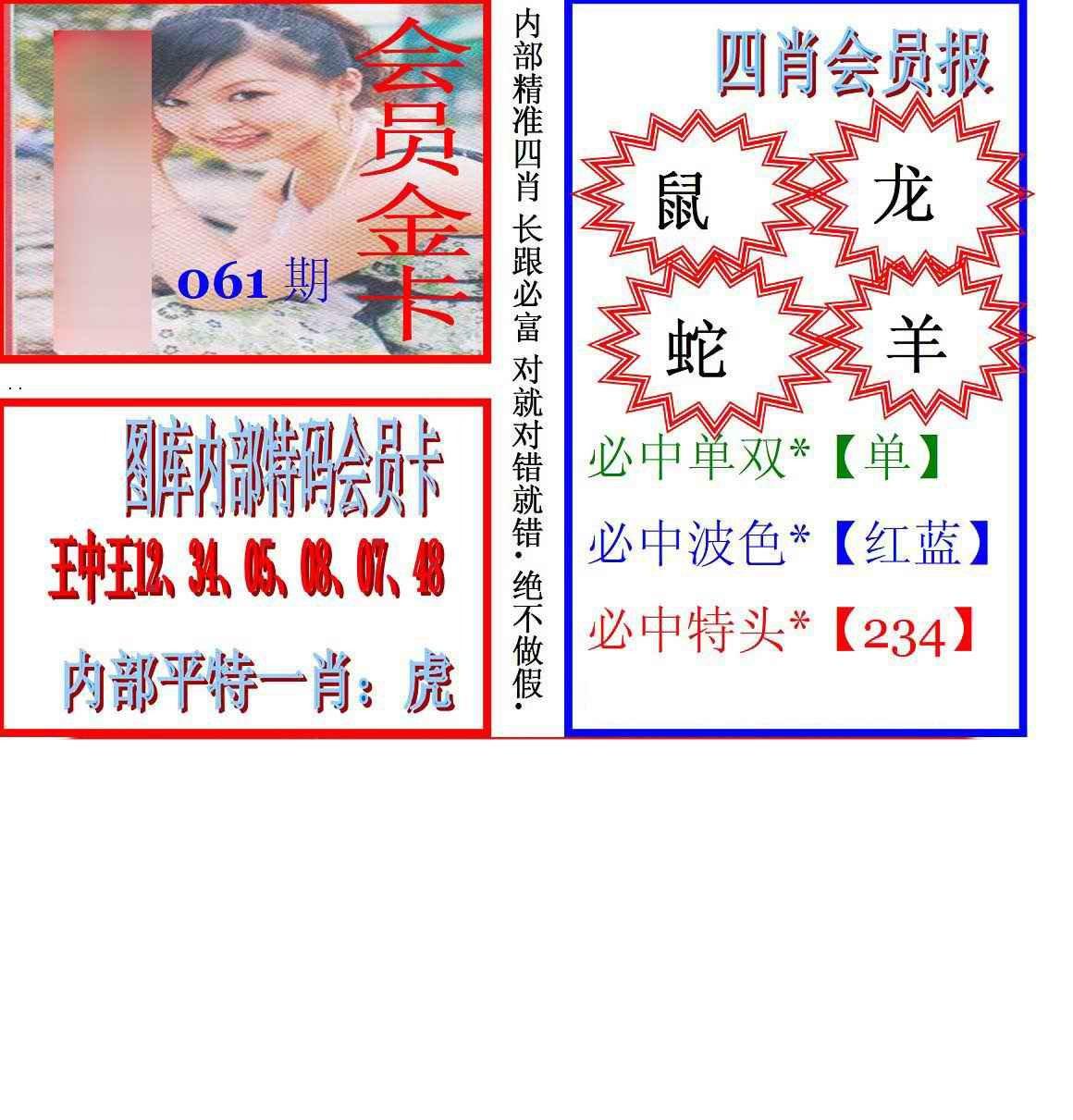 061期马经四肖会员报(新图)