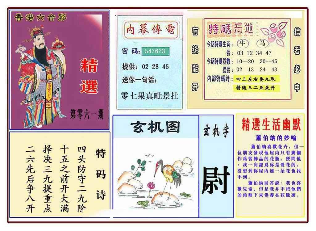 061期马经精选(新图)